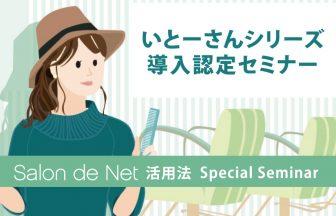 美容室・美容院の次世代型POS Salon de Net 活用セミナー 伊藤豊 先生 導入認定セミナーのご案内
