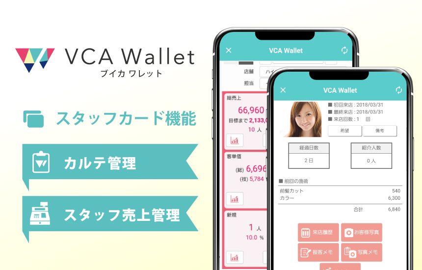 美容室・美容院の次世代型POS Salon de Net VCA Walletスタッフカード機能の追加のお知らせ