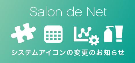 美容室・美容院の次世代型POS Salon de Net各種システムアイコン リニューアルのご案内
