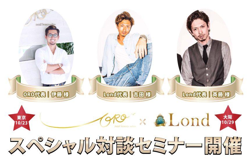 美容室・美容院の次世代型POS Salon de Net セミナー 東京・大阪開催 「Lond」「ORO」の夢の対談のご案内