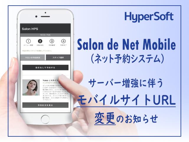 美容室・美容院の次世代型POS Salon de Net 活用 MobileサイトURL変更のご案内