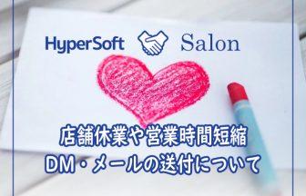美容室・美容院の次世代型POS Salon de Net 活用 お客様へのアナウンス方法のご紹介