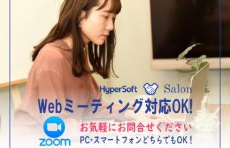 美容室・美容院の次世代型POS Salon de Net ハイパーソフト Webミーティング可能