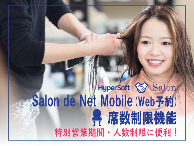 容室・美容院の次世代型POS Salon de Net 活用 WEB予約 席数制限のご紹介
