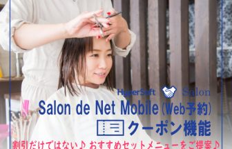 美容室・美容院の次世代型POS Salon de Net 活用 WEB予約 クーポン機能のご紹介