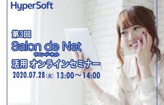第3回 Salon de Net 活用セミナー