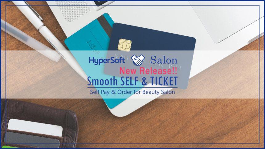 美容室・美容院の次世代型POS 『Salon de Net 』 次世代セルフ精算機スムーズシリーズ リリースのご案内