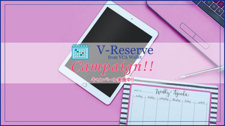 美容室・美容院の次世代型POS 『Salon de Net 』WEB予約アプリ V‐Reserve 先行契約キャンペーンのご案内