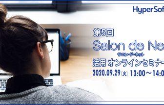 美容室・美容院の次世代型POS Salon de Net 活用オンラインセミナー
