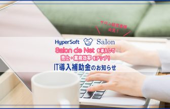 美容室・美容院の次世代型POS Salon de Net IT導入補助金のお知らせ