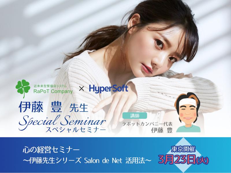 美容室・美容院のPOS・セルフレジ 株式会社ハイパーソフト主催 スペシャルセミナー